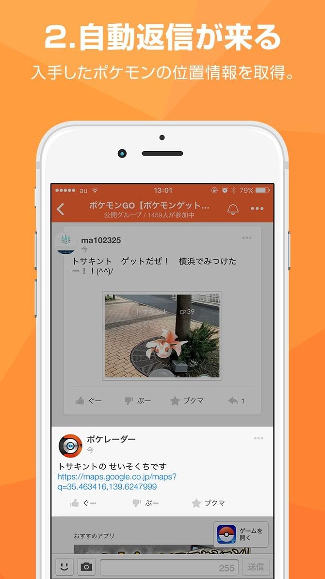 画像】ゲーム攻略sns「lobi」にて「ポケモンgo攻略マップwiki」公開