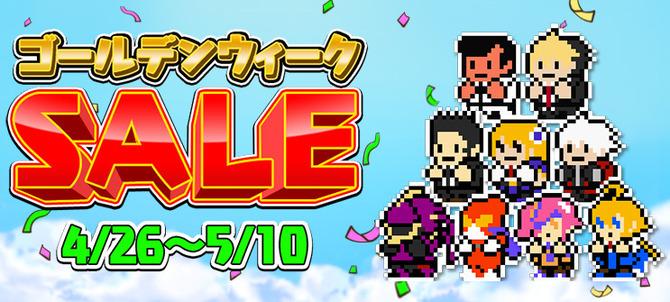 [The Special sales from Arc System Works] จัดหนักรับลมร้อนกับมหกรรมลดราคาครั้งใหญ่!!!