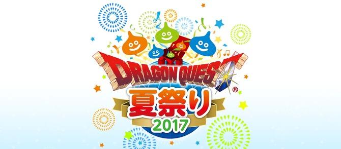 誕生30周年の集大成となる「ドラゴンクエスト夏祭り2017」開催! 8月5日・6日に実施