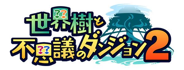 [Sekaiju to Fushigi no dungeon 2] กับ ความสามารถต่างๆจากอาชีพทั้งหมด!!!