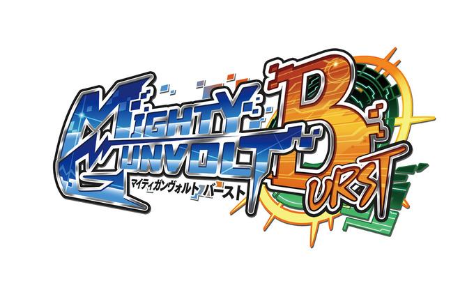 完全新作『マイティガンヴォルト バースト』スイッチ/3DS向けに発売決定!