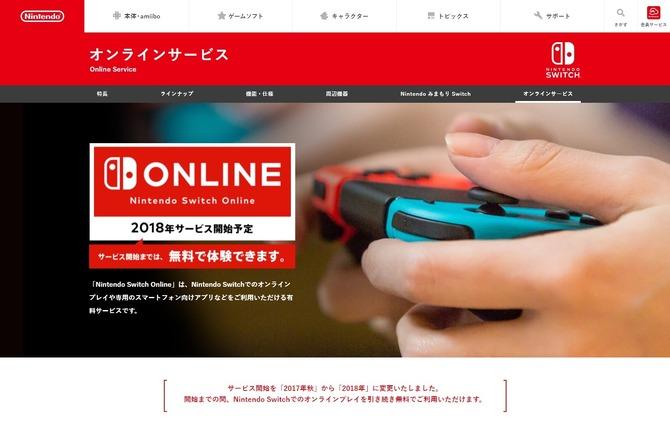 [Nintendo Switch] กับ ปฏิบัติการพลิกโลกออนไลน์!!!