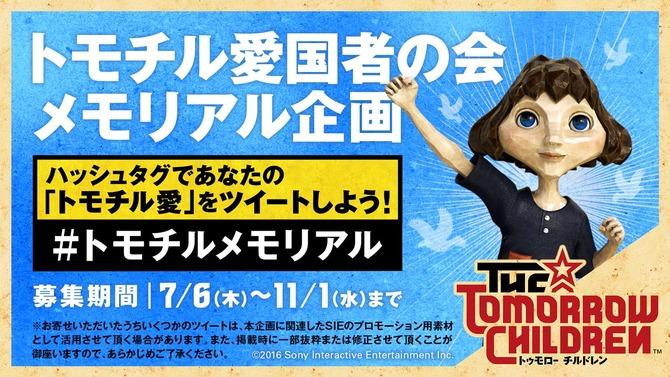 PS4『The Tomorrow Children』が11月1日をもってサービス終了へ