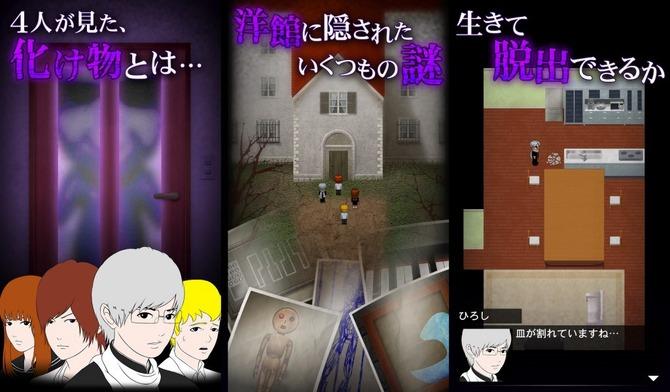あのホラーPCゲームを完全リメイク!『青鬼』iOS/Android向けに配信開始