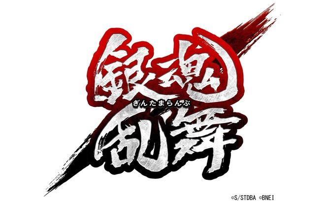 [Gintama ranbu] กับ ศึกซามุไรครั้งใหม่บนเครื่องโซนี่!!!