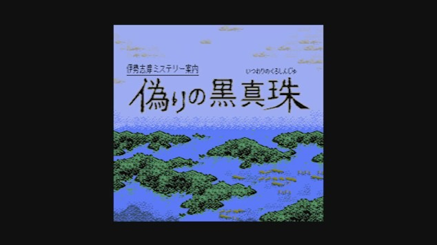 [Itsuwari no kuroshinju] เกม 8 บิท แต่เนื้อหาและคุณค่าสุดเทพ!