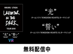 『Hikaru Utada Laughter in the Dark Tour 2018 -