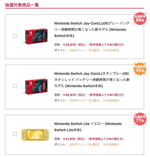 ヨドバシ ニンテンドー スイッチ 抽選 Nintendo Switch(ニンテンドースイッチ)の抽選、予約方法、値段、販売店舗まとめ|限定モデル「モンスター...