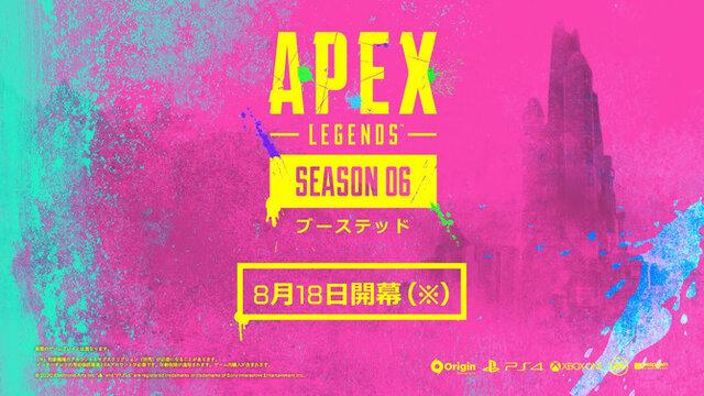 シーズン 8 いつから apex