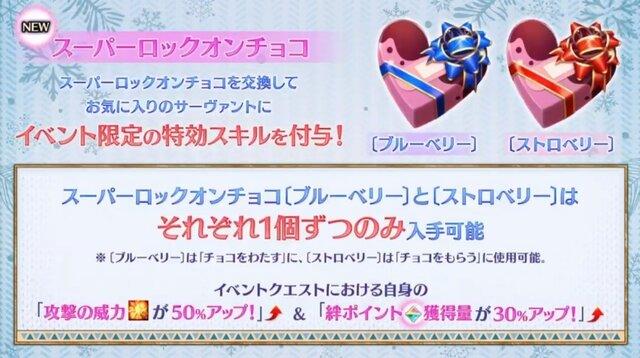クエスト 目 10 日 チャレンジ バレンタイン