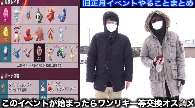 イベント ポケモン 旧 正月