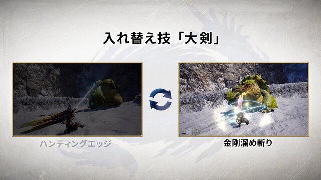 モンハンライズ』新要素「入れ替え技」で自分流の狩りを実現!各武器ごとに3つ存在、組み合わせ次第でアクションがより多彩に   インサイド