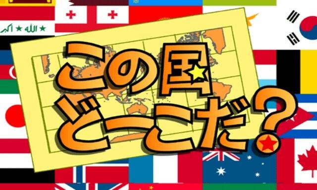 子どもから大人まで世界地図を楽しく学べる『この国どーこだ