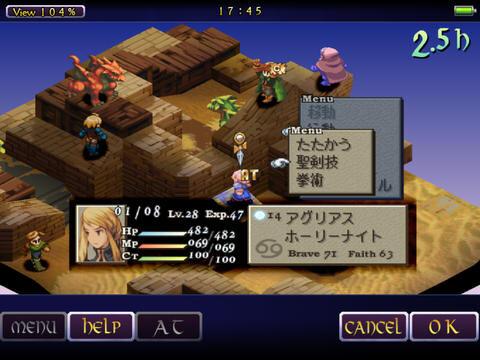 Vita タクティクス ファイナル 攻略 ファンタジー 獅子 戦争