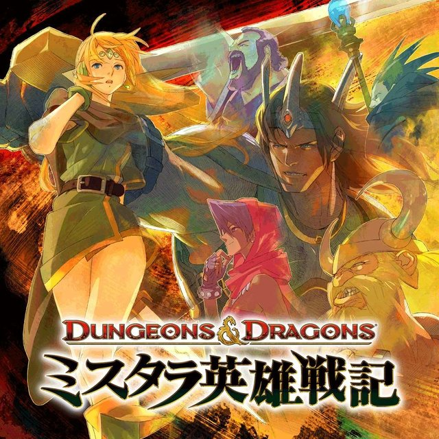Dungeons & Dragons -ミスタラ英雄戦記-