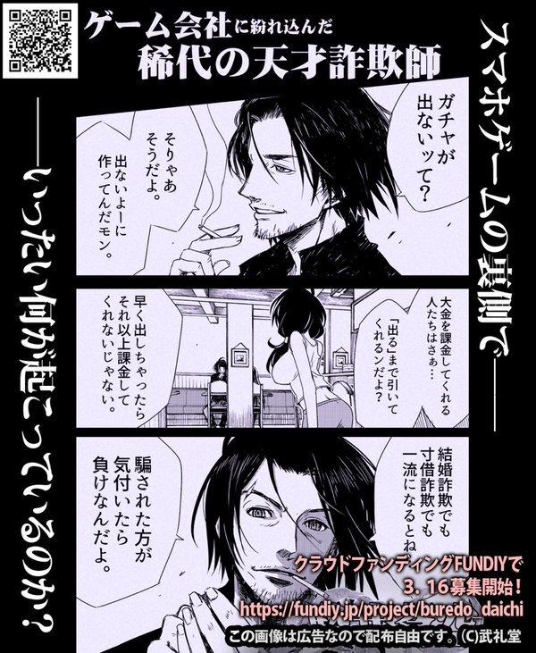 ソシャゲ ガチャ 漫画 エロ