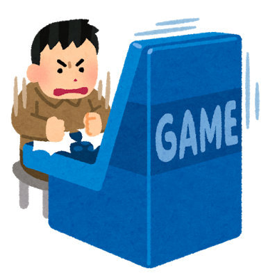 いらすとや」新イラストは「ゲームセンターの筐体を叩く人
