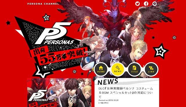 ペルソナ5』の有料DLC「女神異聞...