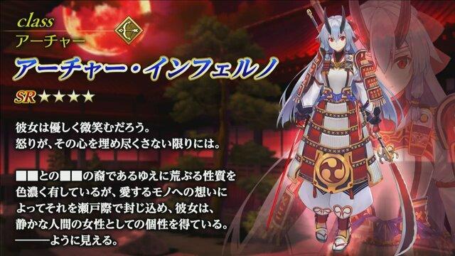 FGO』英霊剣豪七番勝負は10月14...