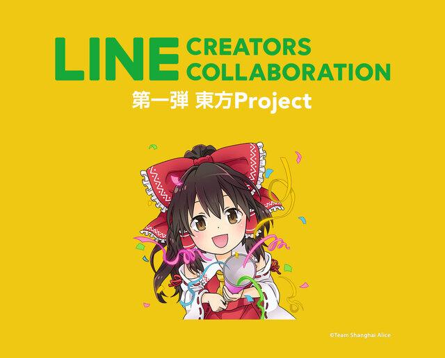Project キャラ 東方