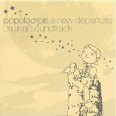「ポポロクロイス はじまりの冒険」オリジナル・サウンドトラック