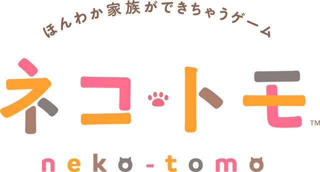 ネコ・トモ』無料体験版の配信をスタート!3DS版は発売延期に