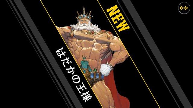 裸 の 王様
