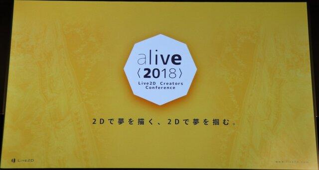 「alive2018」イベントレポート─Live2Dが見せた順調な拡大の先は「映画制作」の夢へ(基調講演概要)