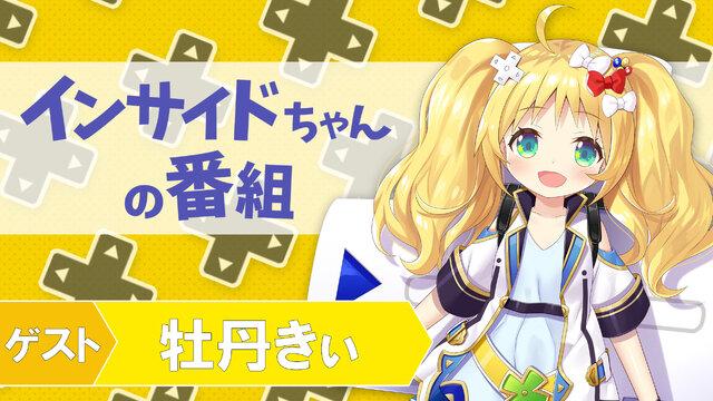 12月14日配信の「インサイドちゃんの番組 #15」はバーチャル幼女 ...