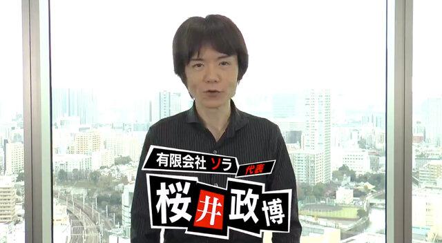 政博 桜井