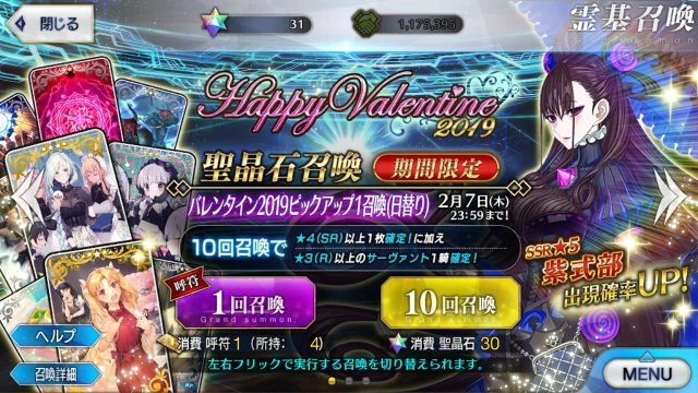 『FGO』新☆5サーヴァント「紫式部」を目指してガチャチャレンジ!