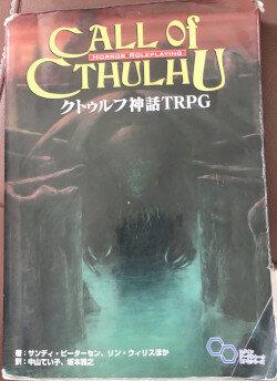 『クトゥルフ神話TRPG』