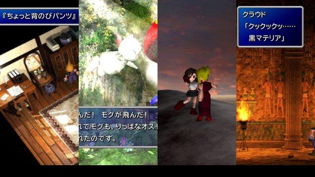 ファイナル ファンタジー 7