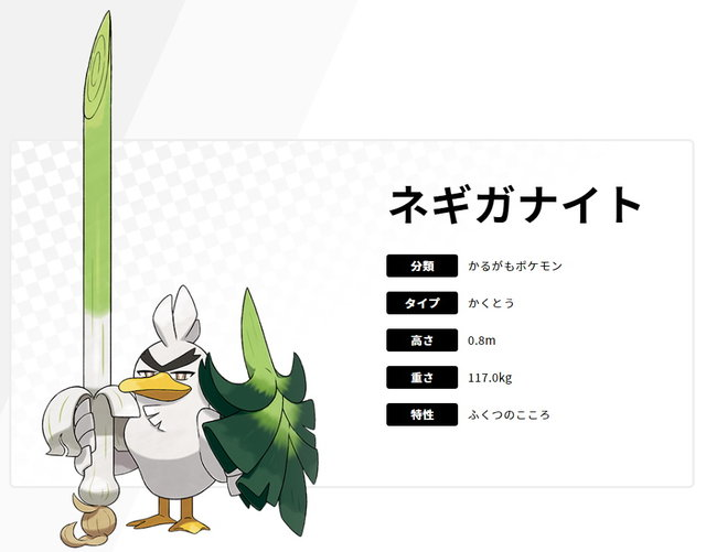 ポケモン ソード・シールド』新ポケモン「ネギガナイト」公開