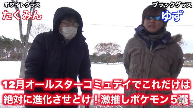 ポケモン go 12 月 イベント