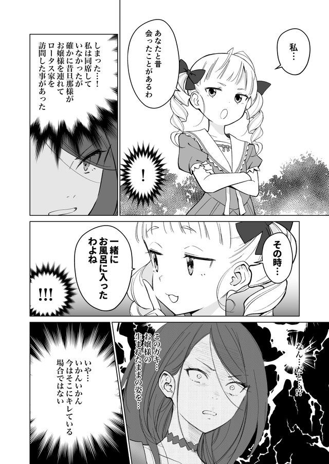 【漫画】『ULTRA BLACK SHINE』case52「看破」