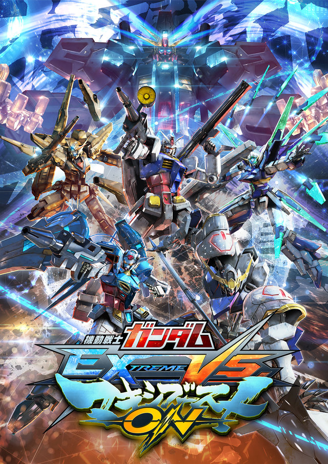 PS4版『機動戦士ガンダム EXTREME VS. マキオン』はエクストラ機体も ...
