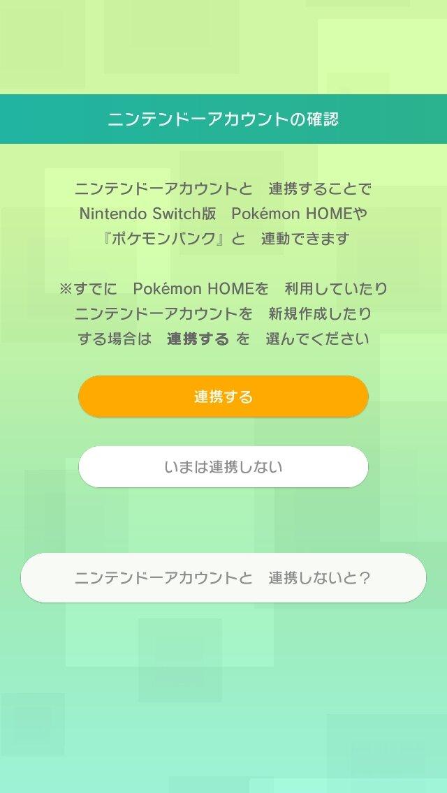 ホーム 3ds ポケモン