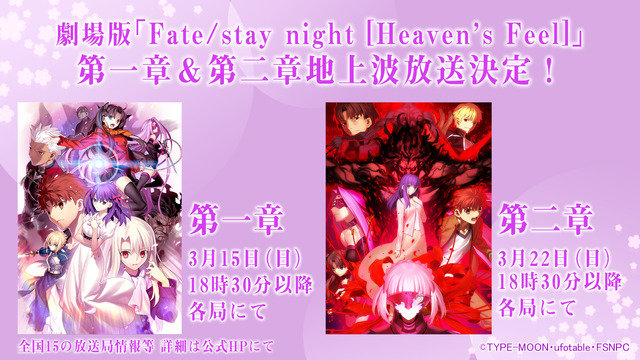 劇場版『Fate/stay night [Heaven's Feel]』第一章・第二章 地上波放送・配信告知(C)TYPE-MOON・ufotable・FSNPC